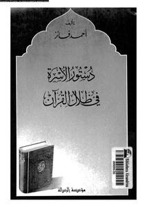 دستور الأسرة في ظلال القرآن – أحمد فائز