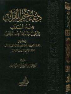 دعاء ختم القرآن وأحوال مبتدعة عند الخلف