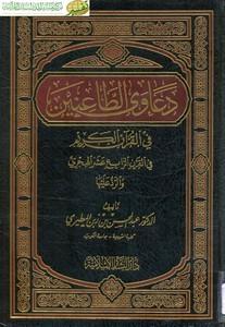 دعاوى الطاعنين في القرآن الكريم في القرن الرابع عشر الهجري والرد عليها – المطيري – ط البشائر