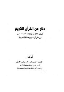 دفاع عن القرآن الكريم – محمد حسن حسن جبل