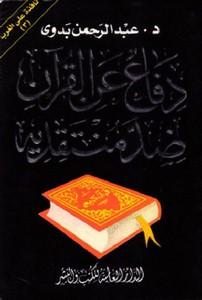 دفاع عن القرآن ضد منتقديه – عبد الرحمن بدوي