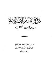 دفع إيهام الإضطراب عن آيات الكتاب – مكتبة ابن تيمية