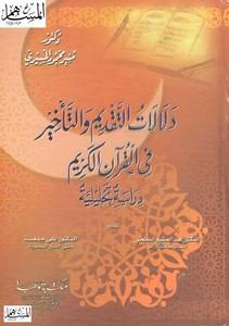 دلالات التقديم والتأخير في القرآن الكريم دراسة تحليلية