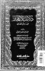 دلائل الاعجاز- عبد القاهر الجرجاني – العلمية