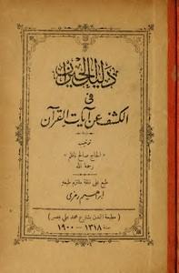 دليل الحيران في الكشف عن آيات القرآن