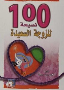 100 نصيحة للزوجة السعيدة
