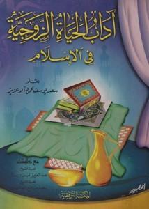 آداب الحياة الزوجية في الإسلام
