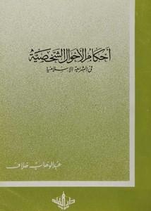 أحكام الأحوال الشخصية في الشريعة الإسلامية