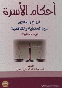 أحكام الأسرة الزواج والطلاق بين الحنفية والشافعية