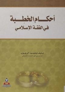 أحكام الخطبة في الفقة الإسلامي