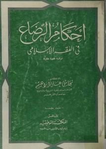 أحكام الرضاع في الفقه الإسلامى