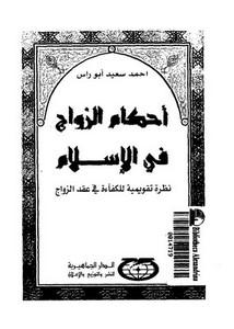 أحكام الزواج في الإسلام نظرة تقويمية للكفاءة في عقد الزواج