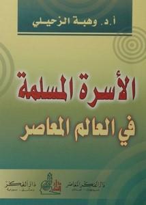 الأسرة المسلمة في العالم المعاصر