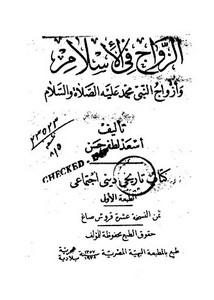 الزواج في الإسلام وزوجات النبي محمد صلى الله عليه وسلم