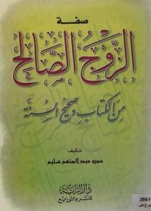 صفة الزوج الصالح من الكتاب وصحيح السنة