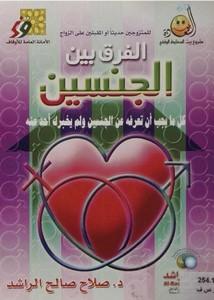 تحميل كتاب الفرق بين الجنسين صلاح الراشد pdf
