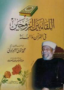 اللقاء بين الزوجين في القرآن والسنة