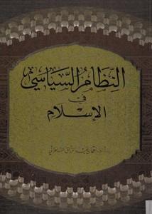 كتاب النظام السياسي في الاسلام سلم 104 pdf