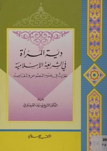 دية المرأه في الشريعة الإسلامية نظرات في ضوء النصوص والمقاصد