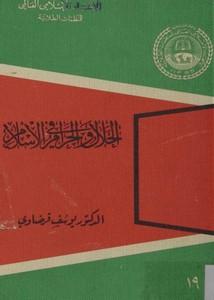 الحلال والحرام في الإسلام
