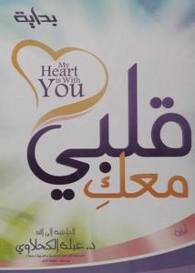 تصفح وتحميل كتاب قلبي معك Pdf مكتبة عين الجامعة