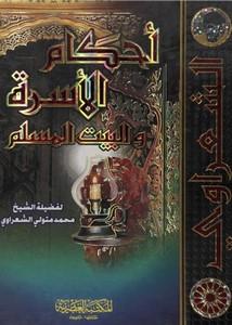 أحكام الأسرة والبيت المسلم