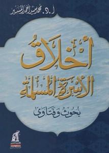 أخلاق الأسرة المسلمة، بحوث وفتاوي