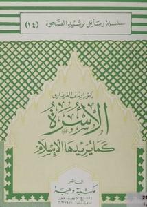 الأسرة كما يريدها الإسلام، سلسلة رسائل ترشيد الصحوة 14