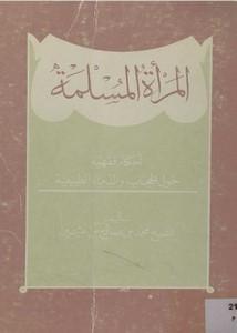 المرأة المسلمة، أحكام فقهية حول الحجاب والدماء الطبيعية