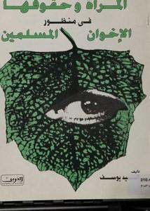المرأة وحقوقها من منظور الإخوان المسلمين