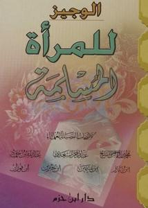 الوجيز للمرأة المسلمة