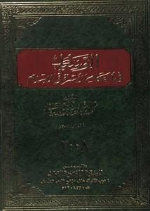 الوسيط في أحكام الأسرة في الإسلام