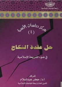 حل عقدة النكاح في ضوء الشريعة الإسلامية