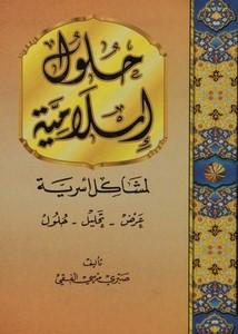 حلول إسلامية لمشاكل أسرية، عرض، تحليل، حلول
