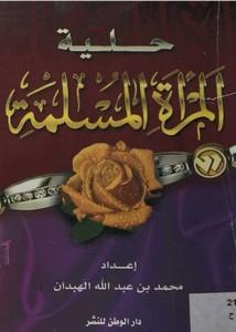 حلية المرأة المسلمة