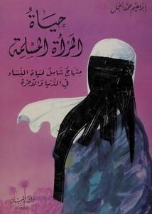 حياة المرأة المسلمة، منهاج شامل لحياة النساء في الدنيا والآخرة