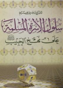 سلوك المرأة المسلمة على نهج الحبيب صلى الله عليه وسلم