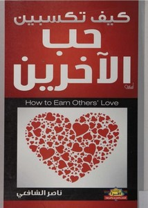 كيف تكسبين حب الآخرين