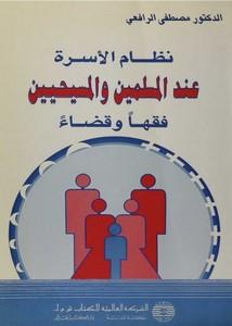 نظام الأسرة عند المسلمين والمسيحيين، ففهاً وقضاءً
