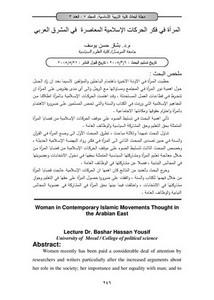 المرأة في فكر الحركات الإسلامية المعاصرة في المشرق العربي