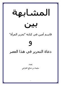 المشابهة بين قاسم أمين في كتابه تحرير المرأة و دعاة التحرير اليوم