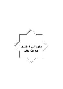 سلوك المرأة المسلمة مع الله تعالى