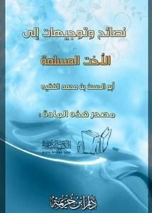 نصائح وتوجيهات إلى الأخت المسلمة