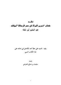 نقد كتاب تحرير المرأة في عصر الرسالة لمؤلفه عبد الحليم أبو شقة