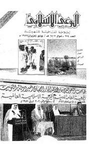 المسلمة المعاصرة تعود للحجاب، مجلة الوعي الإسلامي
