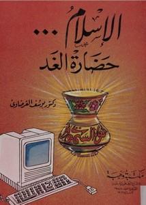 الإسلام حضارة الغد