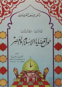 لقاءات ومحاورات حول قضايا الإسلام والعصر