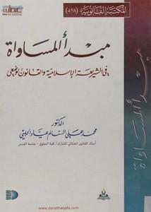 مبدأ المساوة في الشريعة الإسلامية والقانون الوضعي