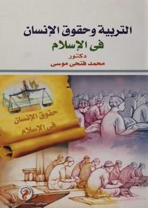 التربية وحقوق الإنسان في الإسلام