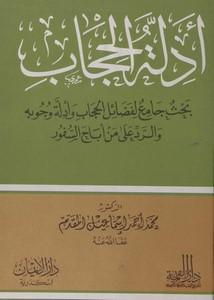 أدلة الحجاب بحث جامع لفضائل الحجاب وأدلة وجوبة والرد على من أباح السفور